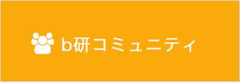 b研コミュニティ